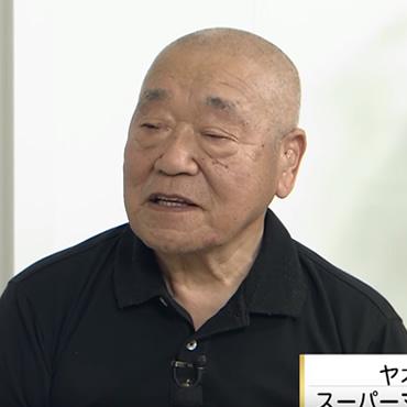 ヤオマサ株式会社 名誉会長 田嶋享さん