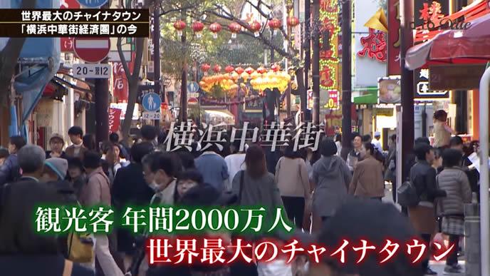 横浜中華街発展会協同組合